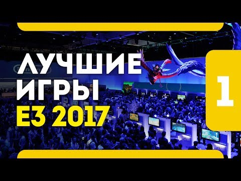 Лучшие игры E3 2017 года - Часть 1 (PC \\ PS4 \\ Xbox One \\ Nintendo Switch)