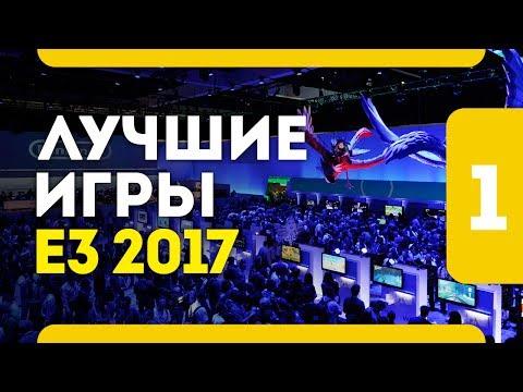 Лучшие игры E3 2017 года - Часть 1 (PC \\ PS4 \\ Xbox One \\ Nintendo Switch)