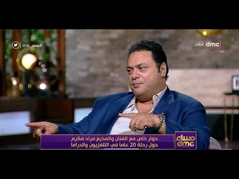مراد مكرم: أتصالح مع نفسي بالأكل