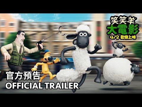 《笑笑羊大電影》官方完整版/正式預告