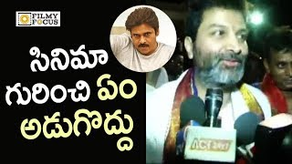 Director Trivikram Srinivas Visits Tirumala | Agnathavasi Movie
