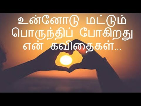 Best Love Quotes in Tamil – Part 1