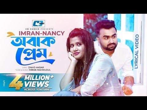 Obak Prem | IMRAN | NANCY | Official Lyrical Video | Bangla Hits Song | Full HD