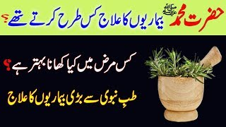 Download Video Tib e Nabvi Se Har Bimari Ka ilaj | Health Tips in Urdu | Easy Treatment With Tib e Nabvi MP3 3GP MP4