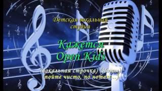 Кажется - Open Kids (Вокальная строчка, ноты)(Детская Вокальная студия)