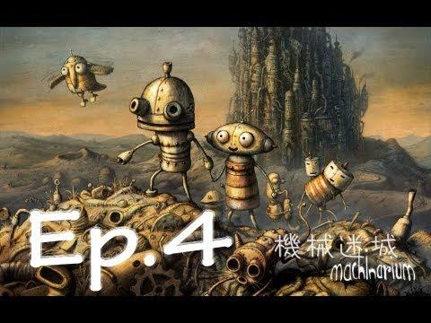 舞秋風實況 Machinarium 機械迷城 Ep.4 為你演奏一曲
