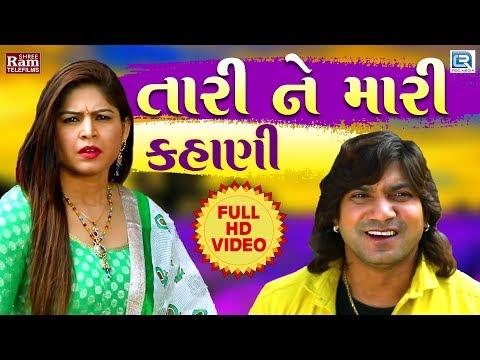 Video Vikram Thakor - Tari Ne Mari Kahani | New Gujarati Song 2018 | Full HD VIDEO | RDC Gujarati download in MP3, 3GP, MP4, WEBM, AVI, FLV January 2017