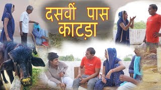 दसवीं पास काटड़ा || Dasvi Paas Katda || Latest HAryanvi Comedy 2018 || Pannu Films Comedy