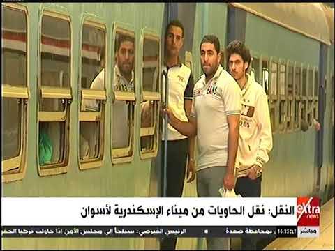 تقرير عن نجاح السكك الحديدية في نقل الحاويان من ميناء الاسكندرية لأسوان