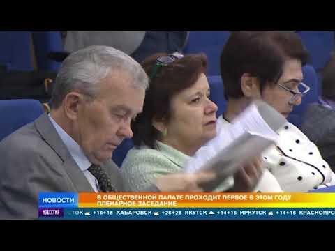 Первое пленарное заседание прошло в Общественной палате - DomaVideo.Ru