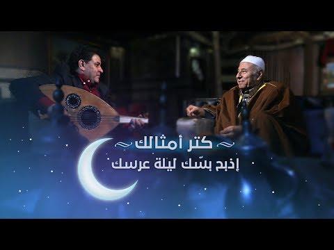 كتر أمثالك - 1 رمضان 1438 هـ - اذبح بسّك