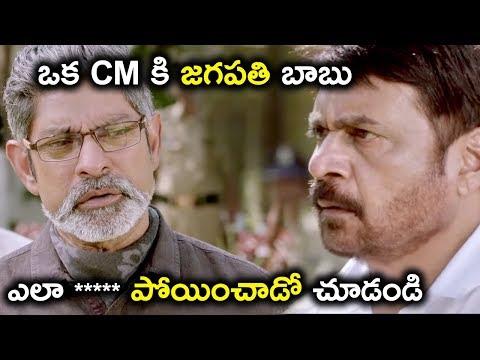 ఒక CM కి జగపతి బాబు ఎలా ***** పోయించాడో - Latest Telugu Movie Scenes - Nara Rohit, Darshana Banik