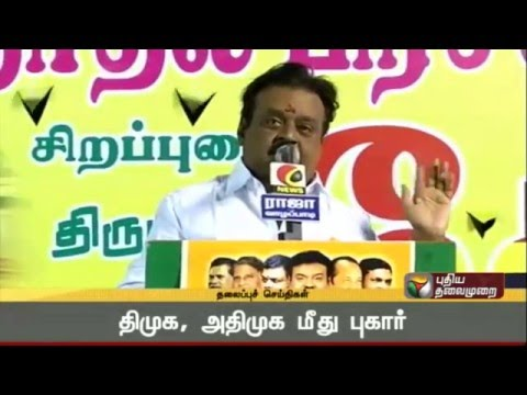 Puthiya-Thalaimurai-TV--News-Head-Lines-at-11-30-PM-19-04-2016