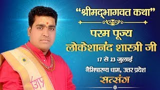 Watch Day 7 of Shrimad Bhagwat Katha By lokeshanand ji from Namisarnay, Uttar Pradesh. 17 - 23 July Subscribe to our channel ...