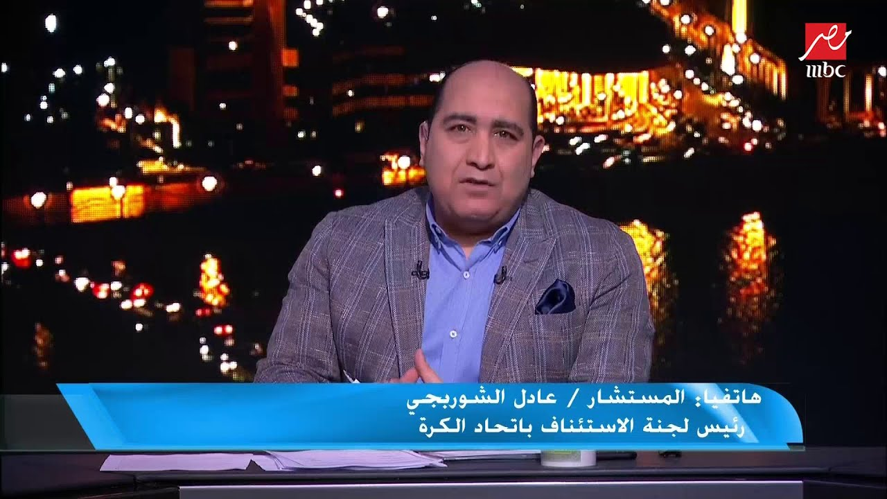 المستشار عادل الشوربجي: من حق لجنة الانضباط توقيع عقوبات على اي من عناصر اللعبة