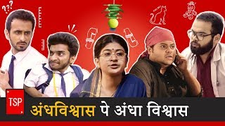 Video If Superstitions were Real | The Screen Patti MP3, 3GP, MP4, WEBM, AVI, FLV Juni 2018
