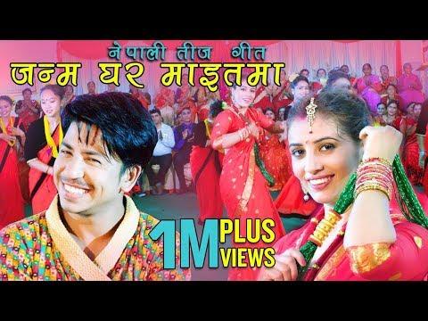 "(New Nepali Teej Song 2018/2075 - ""Janma Ghar Maitama"" | Radhika Hamal & Pradip Tripati - Duration: 10 minutes.)"