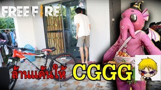 FREE FIRE บุกบ้าน UDIE ล้างแค้นให้ CGGG