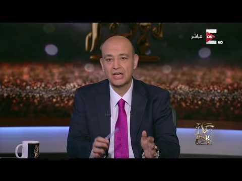 عمرو أديب يشكر الإعلاميين الذين اطمأنوا عليه في مرضه