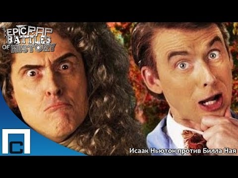 Epic Rap Battles of History - Sir Isaac Newton vs Bill Nye Season 3 (Русские субтитры)