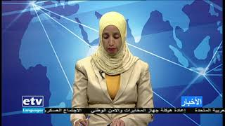 Arabic News Dec,19/2019|etv