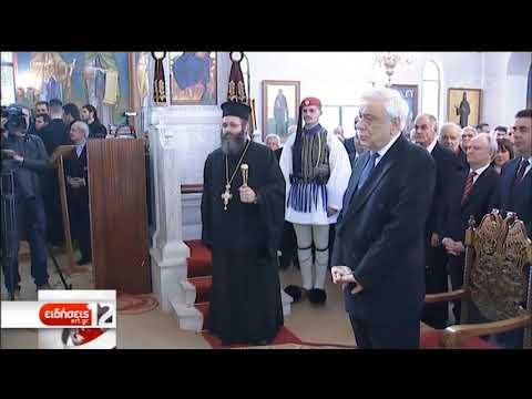 Στο Ναύπλιο ο Πρ. Παυλόπουλος για τον εορτασμό του πολιούχου Αγ. Αναστασίου | 1/2/2019 | ΕΡΤ