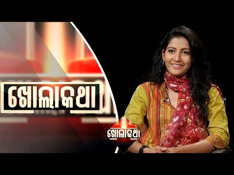 Video Khola Katha Ep 536 01 Mar 2018 | Exclusive Interview with Actress Cum BJP Netri Anu Choudhury download in MP3, 3GP, MP4, WEBM, AVI, FLV January 2017