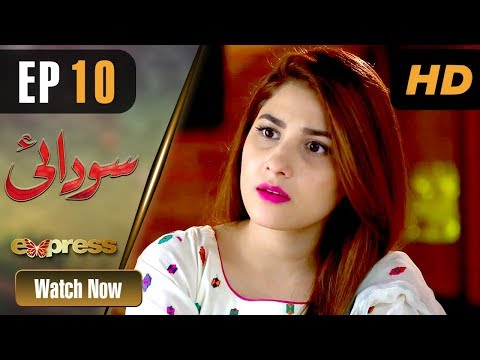 Pakistani Drama   Sodai - Episode 10   Express Entertainment Dramas   Hina Altaf, Asad Siddiqui