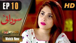 Video Pakistani Drama | Sodai - Episode 10 | Express Entertainment Dramas | Hina Altaf, Asad Siddiqui MP3, 3GP, MP4, WEBM, AVI, FLV Oktober 2018