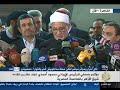 شرشحة أحمدي نجاد في الأزهر الشريف - صوت واضح