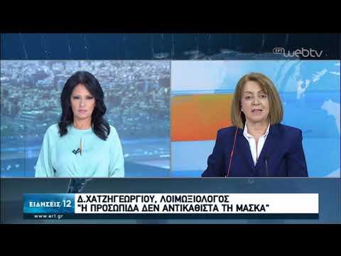 Ελλάδα: Οι εξελίξεις για τον Κορονοϊό | 25/05/2020 | ΕΡΤ
