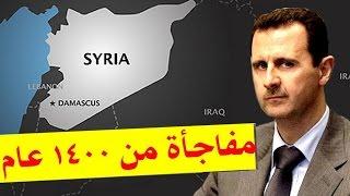 ماذا قال رسول الله عن سوريا منذ 1400 عام وتحقق - مفاجاة صادمة
