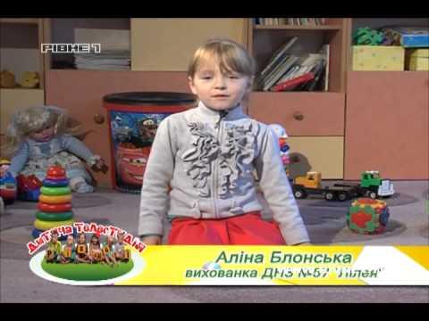 """Дитяча телестудія """"Рівне 1"""" [53-й випуск]"""