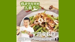 料理123-四季軟絲