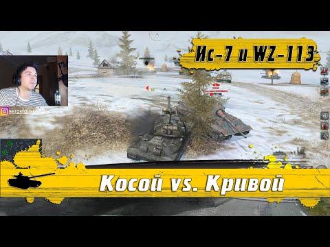 WoT Blitz - Битва ИМПОТЕНТОВ ● Танк ИС-7 или WZ-113 ● Кто круче (WoTB)