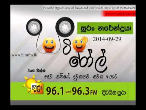 Hiru FM Patiroll 2014 09 29 Suran Narendraya (සුරං නරේන්ද්රයා )