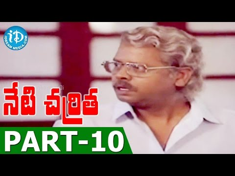 Neti Charitra Full Movie Part 10 || Suman, Gowthami, Suresh || Muthyala Subbaiah