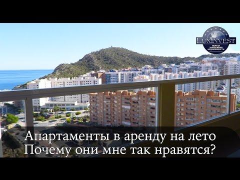 Апартаменты в аренду на лето, почему они мне так нравятся?