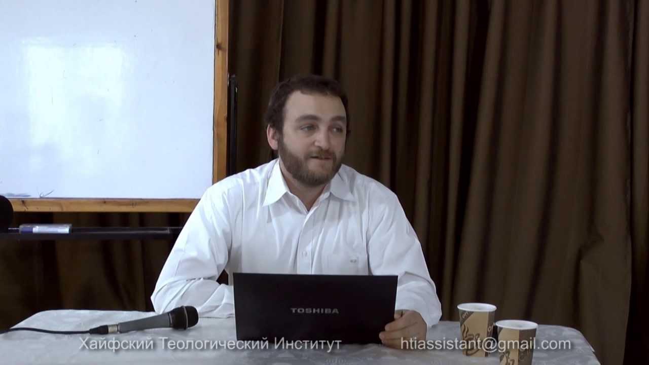 Часть 1. Взаимоотношения между евреями и неевреями в ТАНАХе.