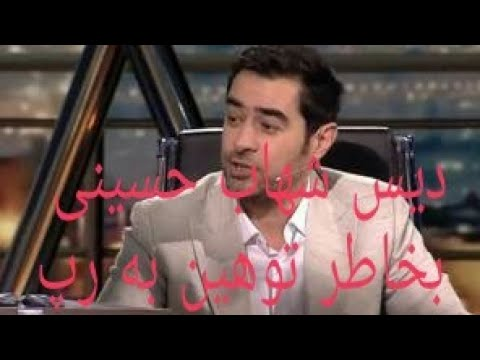 سینا مافی دیس شهاب حسینی Sina Mafee Freestyle diss shahab Hosseini