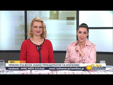 Προσοχή στα BOTOX: ειδικοί προειδοποιούν για απατεώνες | 15/01/2020 | ΕΡΤ
