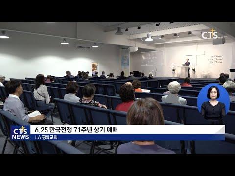 6.25 한국전쟁 71주년 상기 예배