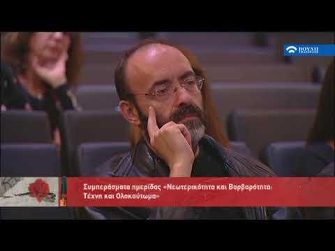 Συνέδριο: «Τέχνη και Δημοκρατία» (09/12/2017)