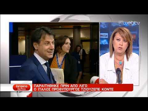 Πολιτική αναταραχή στην Ιταλία – Παραίτηση του πρωθυπουργού  | 20/08/2019 | ΕΡΤ