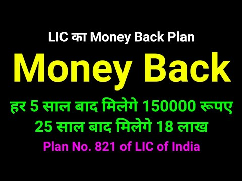 Money BacK Plan Table No. 821 Full Details IN HINDI with Example (LIC)