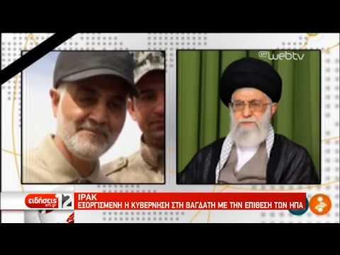 Με εντολή Τραμπ η εξόντωση Ιρανού υποστράτηγου στη Βαγδάτη | 03/01/2020 | ΕΡΤ