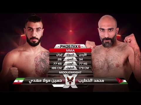 Hossein Mollamahdi vs Mohammad Al Khatib Full Fight (MMA) | Phoenix 6 Abu Dhabi | April 5th 2018.