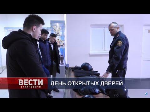 Вести Барановичи 03 декабря 2019.