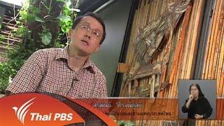 เปิดบ้าน Thai PBS - ความคิดเห็นต่อการแปลพากย์ในรายการต่างประเทศ