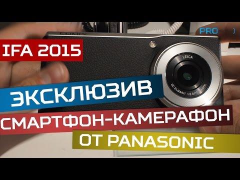 Смотреть онлайн обзор: Фотокамера с телефоном Panasonic Lumix CM1 и  SONY Xperia Z5